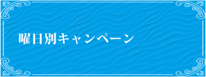 banner_week
